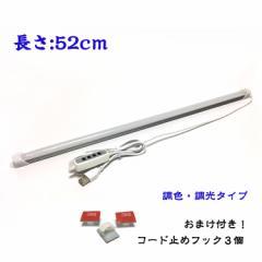 【定形外送料無料】高輝度LEDバーライト 52cm(調色・調光タイプ) 「LED蛍光灯、USBライト、ledデスクライト」