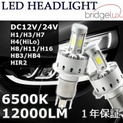 LEDヘッドライトH1/H3/H4/H7/H8/H11/H16/HB3/HB4/HIR2 アメリカBridge Lux COBチップ搭載 ワンタッチ取付 2個