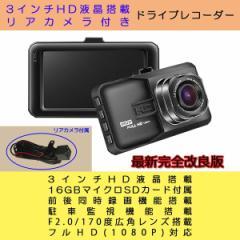 小型ドライブレコーダー 改良版 3インチHD液晶 フルHD 1080P リアカメラ付属 前後同時録画 駐車監視 エンジン連動 16GB SDカード付属