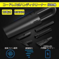 コードレスハンディークリーナー 充電式掃除機 サイクロン方式 吸込仕事率120W 7.4V 2200mAh