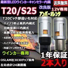 最新冷却ファン付仕様 LEDウインカー T20/S25シングル アンバー ハイフラ防止抵抗内蔵 50W 3000ルーメン キャンセラー内蔵 ハイブリッド