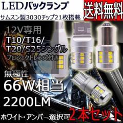 LEDバルブ バックランプ/ウインカー T10 T16 T20 S25選択可 集光レンズ付き 爆光 キャンセラー 内蔵 無極性 Canbus 21連 ホワイト 2個set