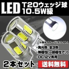 LED バルブ T20 車検基準 ウェッジ球 アンバー/ホワイト/レッド選択可  ウィンカー・テール/ブレーキ・バックランプ最適 2個
