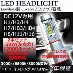 特売セールLEDヘッドライト H1/H3/H4/H7/H8/H10/H11/H16/HB3/HB4 PhilipsZESチップ50W 3000K/6500K/8000K変色可能 12000ルーメン 2本