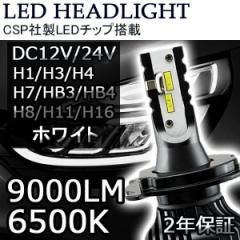 LEDヘッドライト車用 H1/H3/H4/H7/HB3/HB4/H8/H11/H16 Q5 車検対応 CSP社製ledチップ搭載 50W9000ルーメン 2年保証 2本 e-auto fun
