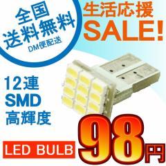 特売セール LEDバルブ T10 12連 1206SMD ウェッジ球 ホワイト e-auto fun