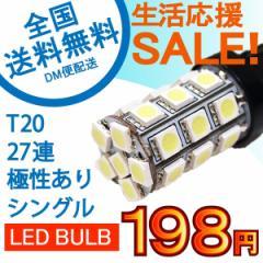 特売セール LEDバルブ T20 27連シングルタイプ ホワイト/アンバー 1個 e-auto fun