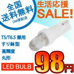 特売セール LEDバルブ T5/T6.5兼用 LEDウェッジ球 砲弾型 ホワイト/ブルー e-auto fun