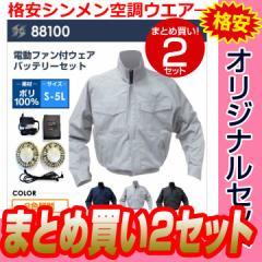 3b1776f7e81c4d [送料無料]格安空調服セット シンメン空調ウエア88100SOB ポリ100% 空調