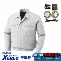 ea37dc1f2a2ace 空調服セット ジーベック 空調服 セット ポリ100% シルバー KU-90540SOB 大容量