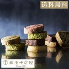 御中元 お中元 ギフト 焼き菓子 パティスリー銀座千疋屋 フルーツ ギフト Gift 贈り物 送料無料 銀座クッキー詰合せ