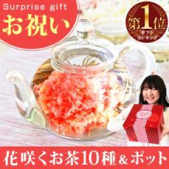 父の日 ギフト セット 花咲く 工芸茶10種と ポット 優雅セット 送料無料 誕生日プレゼント