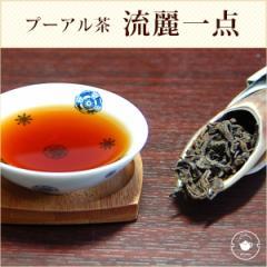 ダイエットプーアル茶/熟茶/【流麗一点】50g  メール便送料無料 /ギフト