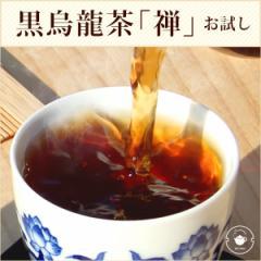 黒烏龍茶 ダイエット お茶 龍眼薪焙煎『禅』 10P お試し ワンコイン 500円 ポッキリ 煮出し 水出し お茶 ティーパック メール便送料無料