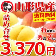【予約】白桃・黄桃 詰め合わせ 2kg(秀品/有袋栽培/約5玉〜8玉入り) ギフト 贈り物 もも モモ 桃 果物 お取り寄せ 送料無料