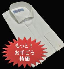b433ed309cb41 ウィングカラーシャツ/3営業日以内発送/もっとお手ごろ特価/タキシード