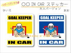 IN CAR ステッカー大人バージョン【アイスホッケーゴールキーパーバージョン】〜GOAL KEEPERが乗っています〜・カー用品・おもしろシー
