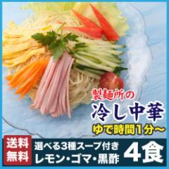 ポイント消化 送料無料 冷やし中華 送料無料 3種から選べる 極細麺の冷やし中華 4食セット お試し 送料無料 ギフト セール 期間限定 訳あ
