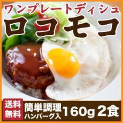 ポイント消化 送料無料 ロコモコ丼の素 2食分 お試し 送料無料 ギフト セール 期間限定 訳ありでない 食品 福袋 通販 ご飯の共