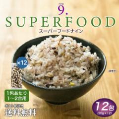 送料無料 SUPERFOOD9 スーパーフードナイン (20g×3包)×4袋 ポイント消化 食品 お試し グルメ  雑穀米 ご希望の出荷日をお選びくださいb