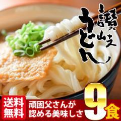 送料無料 讃岐生うどん 麺300g×3袋(9食) ポイント消化 お試し セール 期間限定 訳ありでない 食品 ギフトにも 福袋 通販