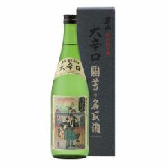 清酒 男山 特別純米 国芳乃名取酒 720ml