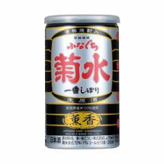 清酒 薫香ふなぐち菊水一番しぼり 200ml