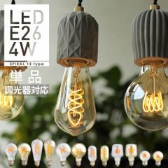 【スパイラル】エジソン バルブLED E26【調光器対応】(LED/4W/100V/口金E26) エジソン電球 裸電球