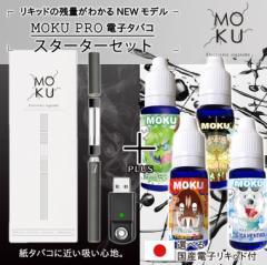 MOKU PRO(モクプロ)オールスターターセット 国産電子タバコリキッド付 電子たばこ 互換 ドリップチップ付 ネコポス送料無料