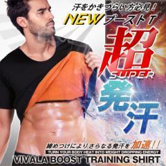 ブーストトレーニングシャツ【NEW】 VIVALA(ビバラ) メンズ用トレーニングウェア 発汗インナー 燃焼 Tシャツ ジム ダイエットインナー