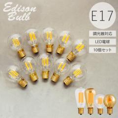 【10個セット】【口金E17】【調光器対応】エジソン電球 エジソンバルブ LED 照明 エジソン電球 レトロ シャンデリア用 裸電球 電球色