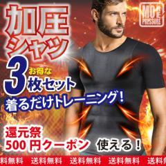 加圧インナー 加圧シャツ 着圧Tシャツ モアプレッシャー【3枚セット】メンズ ダイエット 猫背矯正 半袖【XS-S,M-Lサイズ】送料無料