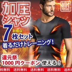 加圧インナー 加圧シャツ 着圧Tシャツ モアプレッシャーお得な【7枚セット】【洗濯ネット付き】  メンズ ダイエット 猫背矯正 半袖