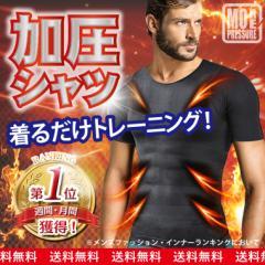 加圧インナー 加圧シャツ 着圧Tシャツ モアプレッシャー  加圧シャツ メンズ ダイエット 猫背矯正 半袖【XS-S,M-Lサイズ】送料無料