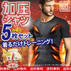 加圧インナー 加圧シャツ 着圧Tシャツ モアプレッシャー【5枚セット】メンズ ダイエット 猫背矯正 半袖【M-Lサイズ】【XS-Sサイズ】