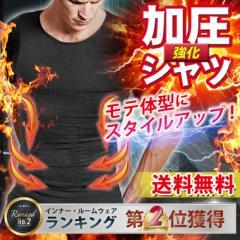 【加圧強化シャツ】メンズ用加圧インナー モアプレッシャー ハードタイプ 加圧シャツ 男性用 着圧 猫背矯正 姿勢 ネコポス送料無料
