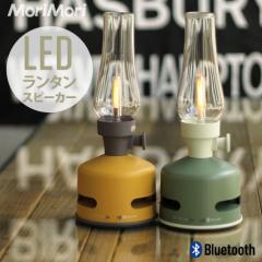 LEDランタンスピーカー MORIMORI Bluetooth led ランタン アウトドア 充電式 調光 ランプ ランタン ワイヤレス スピーカー bluetooth