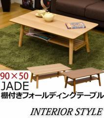 テーブル センターテーブル JADE 棚付き フォールディングテーブル