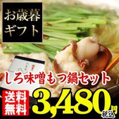 【お歳暮ギフト】送料無料 本格博多しろ味噌もつ鍋ギフトセット 2〜3人前/豪華ギフトボックス付き/のし付き