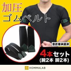 【初級用】加圧ベルト 加圧 ベルト 究極の美脚 ゴムベルト トレーニングベルト 加圧筋力トレーニング 加圧ベルト 【taku】
