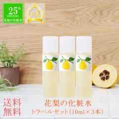 「花梨の化粧水」トラベルセット(10ml×3本) おすすめ化粧水 30代 40代 乾燥肌 敏感肌の保湿対策に オールインワン化粧水 送料無料