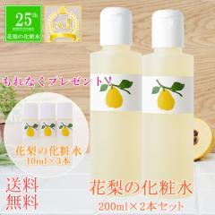 【公式】「花梨の化粧水」 ご自宅用 2本セット 送料無料 おすすめ化粧水 30代 40代 乾燥肌 敏感肌の保湿対策に オールインワン化粧水 プ