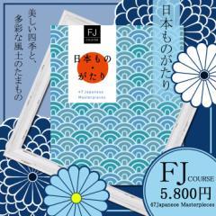 カタログギフト 日本ものがたり FJ コース 国産 日本 伝統 ギフト
