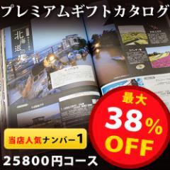 最大45%OFFセール プレミアムギフトカタログ 25,800円コース のしラッピング無料!