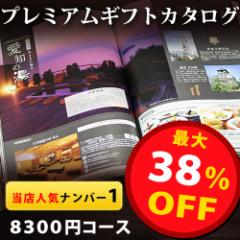 最大45%OFFセール プレミアムギフトカタログ 8,300円コース のしラッピング無料!
