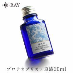 プロテオグリカン原液 20ml 保湿 美容液 エイジングケア EGF スキンケア 美容 しっとり 素肌 フェイスケア 乾燥 おすすめ 大人気 D-RAY