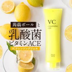 VCクレンジングジェル100g ビタミンC 乳酸菌 クレンジング 毛穴クレンジング まつエクOK W洗顔不要 送料無料 VCクリア