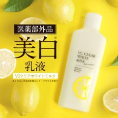 美白 乳液 保湿 敏感肌 VCクリアホワイトミルク 100g ビタミンC誘導体 乳液 美容液 スキンケア 毛穴 シミ くすみ ホワイト ミルク 敏感肌
