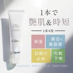 医薬部外品UVクリーム 30g SPF50 PA++++ 化粧下地 美容下地 日焼け止め クリーム UV 下地 保湿 美容液 顔 送料無料