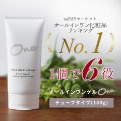 【チューブタイプ】オールインワンゲル ONE チューブタイプ 100g お得用 オールインワン化粧品 パラベンフリー 無添加 美肌 スキンケア